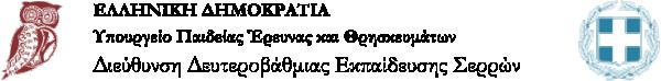 Διεύθυνση Δ.Ε. Σερρών Logo