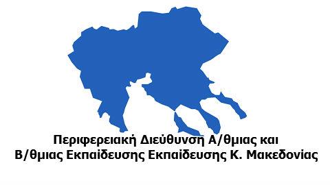 Μήνυμα Περιφερειακού Διευθυντή Εκπαίδευσης Κ. Μακεδονίας για το νέο έτος