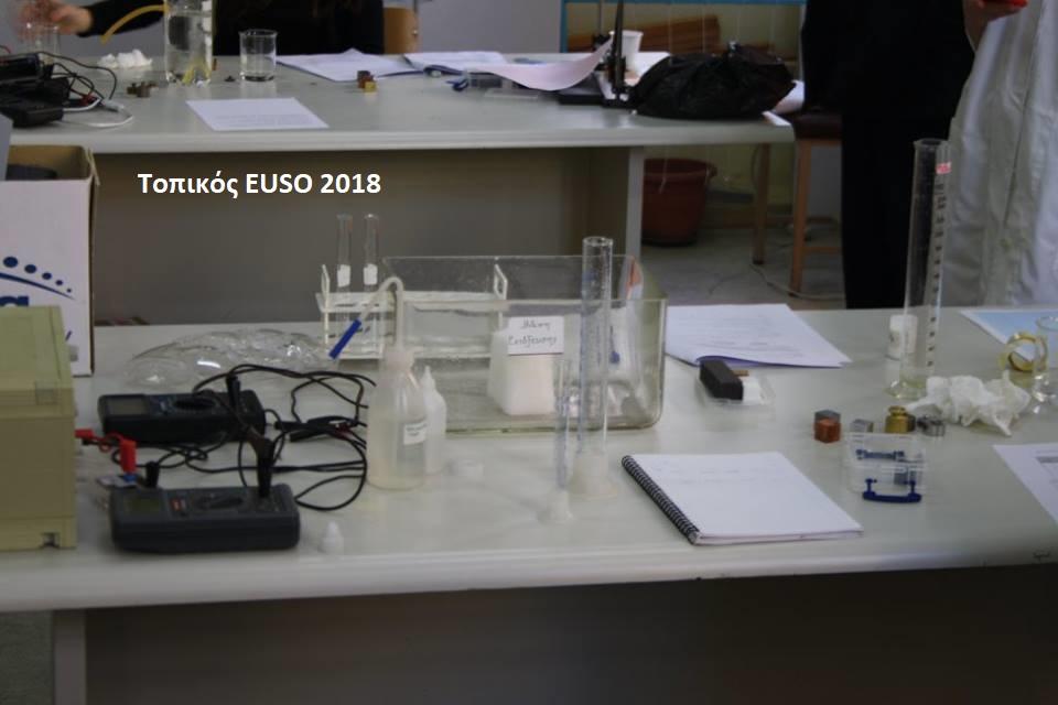 Πραγματοποίηση τοπικού διαγωνισμού για την επιλογή της ομάδας μαθητών που θα συμμετάσχει στην 16η Ευρωπαϊκή Ολυμπιάδα Επιστημών – EUSO 2018