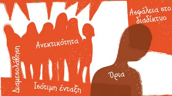 Εκδήλωση του 4ου ΠΕ.Κ.Ε.Σ. Κεντρικής Μακεδονίας για τον Σχολικό Εκφοβισμό