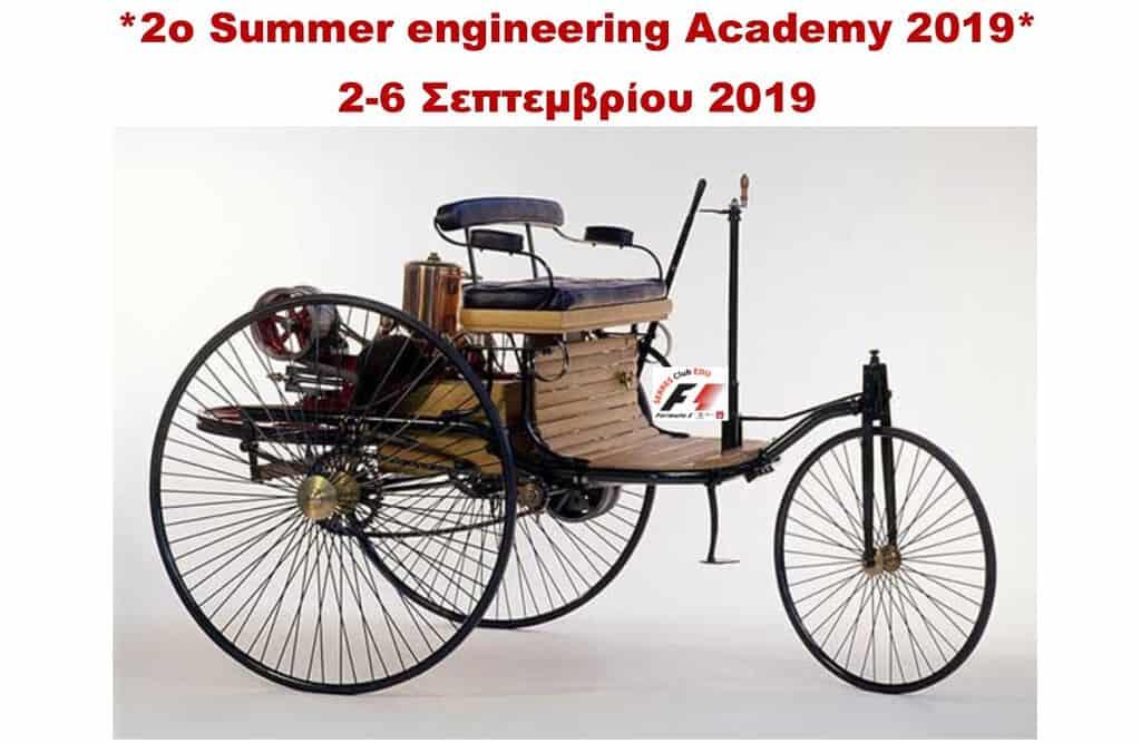 2η Θερινή Ακαδημία Μηχανικής 2019