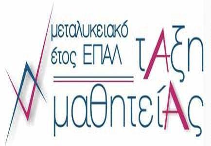 Μεταλυκειακό Έτος – Τάξη Μαθητείας ΕΠΑ.Λ. – Η Ευρωπαϊκή Διάκριση