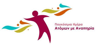 Μήνυμα της Υπουργού Παιδείας και Θρησκευμάτων για την Παγκόσμια Ημέρα Ατόμων με Αναπηρία