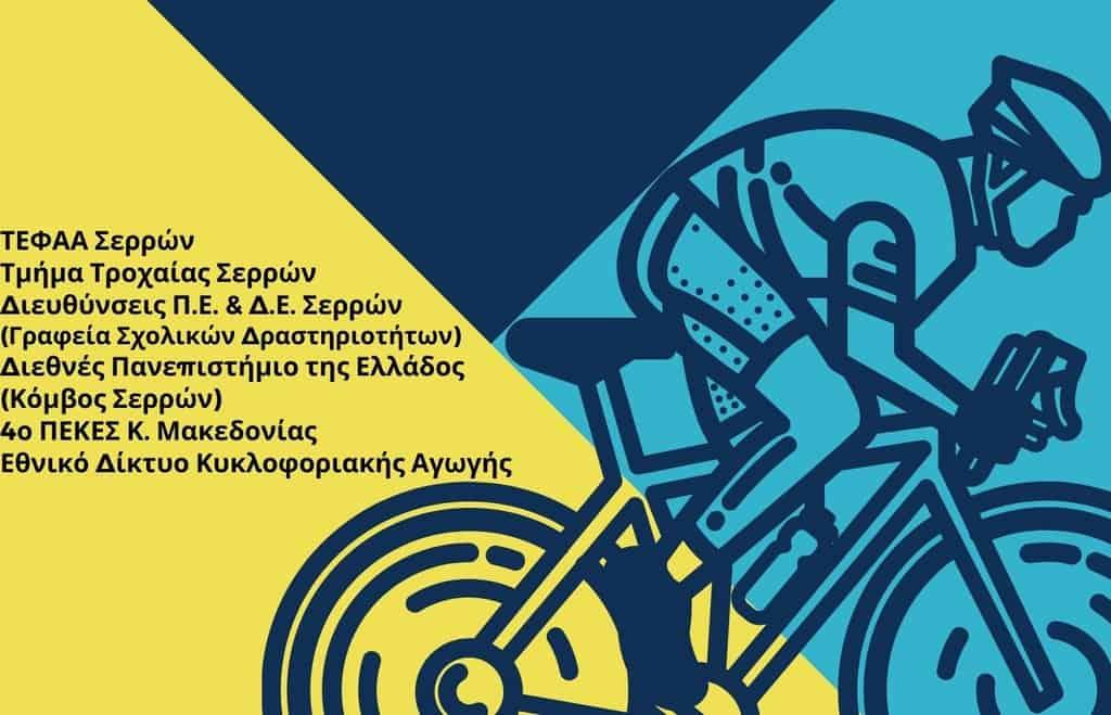 Εκδήλωση ευαισθητοποίησης μαθητών για τη χρήση του ποδηλάτου