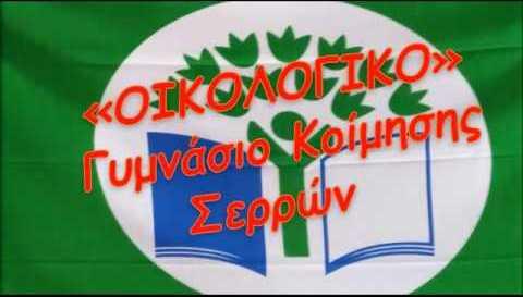 Το Οικολογικό Γυμνάσιο Κοίμησης επιλέχθηκε να συμμετέχει σε επετειακή εκδήλωση που τελεί υπό την αιγίδα της Α.Ε. του Προέδρου της Δημοκρατίας κυρίου Προκοπίου Παυλόπουλου