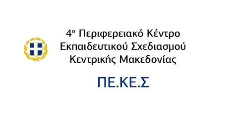 Δελτίο Τύπου του 4ου Π.Ε.Κ.Ε.Σ. Κεντρικής Μακεδονίας:  Διαδικτυακά σεμινάρια (WEBINARS) από το 4ο ΠΕΚΕΣ Κεντρικής Μακεδονίας για την εξ αποστάσεως διδασκαλία