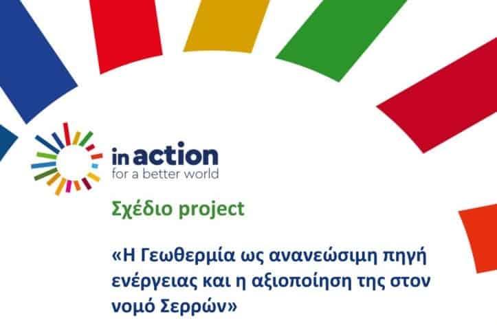 Έκφραση συγχαρητηρίων  του Διευθυντή της ΔΔΕ Σερρών προς το Γυμνάσιο Κοίμησης για το ΑΕΙΦΟΡΙΚΟ πρόγραμμα που υλοποίησε και το ΙΕΠ (Ινστιτούτο Εκπαιδευτικής Πολιτικής) συμπεριέλαβε στο ψηφιακό αποθετήριό του