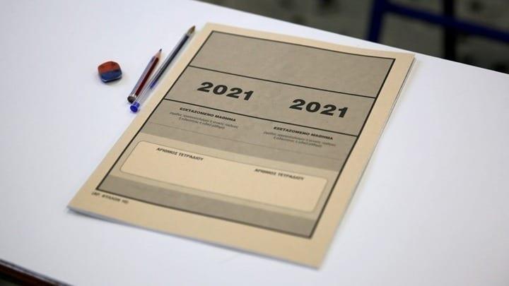 Επίδειξη γραπτών δοκιμίων Πανελλαδικών Εξετάσεων 2021